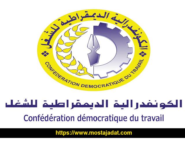النقابة الوطنية للتعليم ترفض تصريحات الوزير، وتؤكد على مسؤولية الدولة في ضمان استفادة أبناء المغاربة من تعليم عمومي جيد ومجاني؛