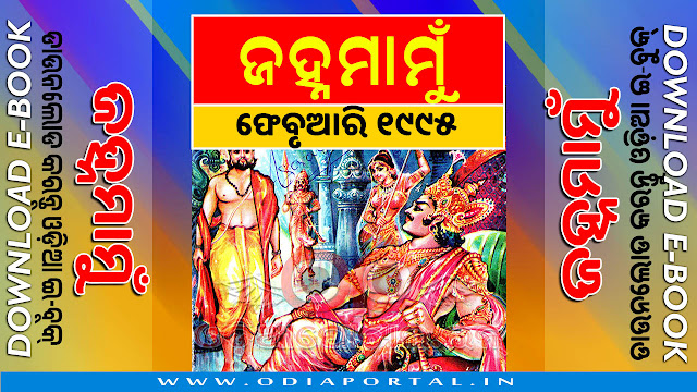 Janhamamu (ଜହ୍ନମାମୁଁ) - 1995 (february) Issue Odia eMagazine - Download e-Book (HQ PDF)