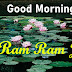 Top 10 Good Morning  Ram Ram Ji images Photos, greetings, pictures for Whatsapp