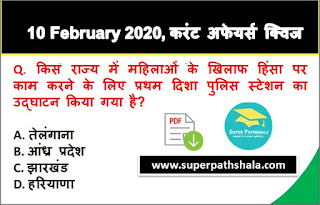 Daily Current Affairs Quiz in Hindi 10 February 2020