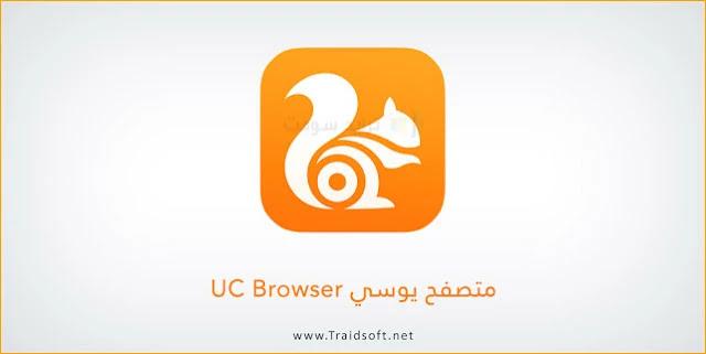 تنزيل متصفح يوسي براوزر أخر اصدار كامل عربي مجاناً