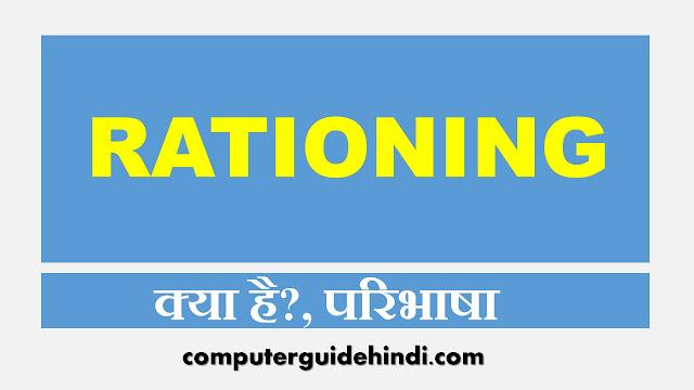 Rationing क्या है?