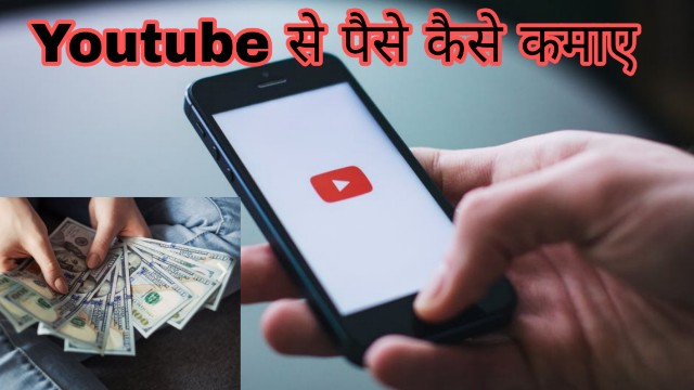 यूट्यूब से पैसे कैसे कमाएँ पुरी जानकारी - Apkacyber