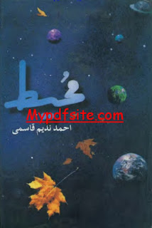 Muheet Poetry Book