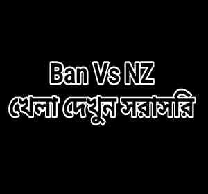 Ban Vs NZ - 1st ODI (বাংলাদেশ Vs নিউজিল্যান্ড) প্রথম অডিয়াই