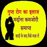 Gupt Rog Ka Ilaj( गुप्त रोग के इलाज़ )