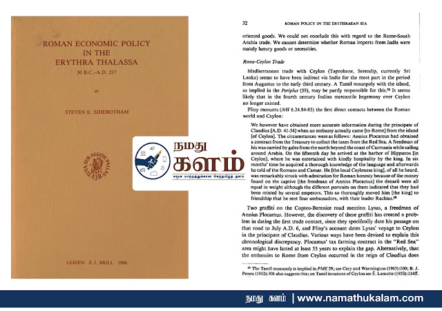 Historical facts about Tamils in Roman Economic Policy in the Erythra Thalassa