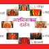 अष्टविनायक दर्शन यात्रा शास्त्रोक्त पद्धतीने कशी करावी | How to do Ashtavinayak darshan yatra in a shastrokta sequence