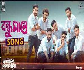 Bondhu mane song the Ajaira ltd