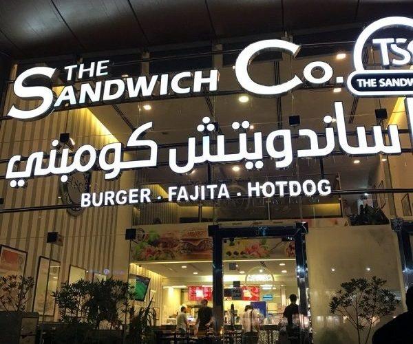 أسعار منيو ورقم وعنوان فروع مطعم ذا ساندوتش كومباني