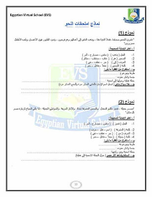 أقوى مراجعة لغة عربية للصف الرابع الابتدائى الترم الاول 2020