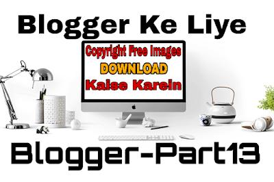 blog ke liye copyright free images kaise download karein
