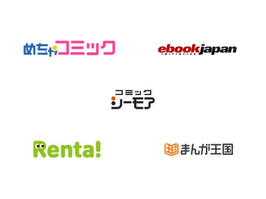 「めちゃコミック」「eBookJapan」「コミックシーモア」「Renta!」「まんが王国」