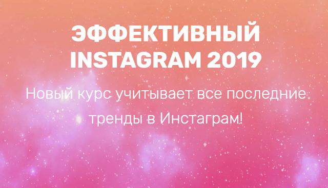 ЭФФЕКТИВНЫЙ INSTAGRAM 2019