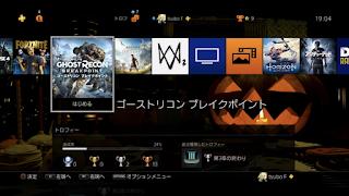 PS4の画面