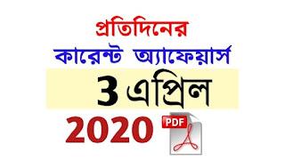 3rd April Current Affairs in Bengali pdf