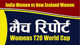 Who will win Today 9th match NZW vs INW ICC T20 world cup 2020