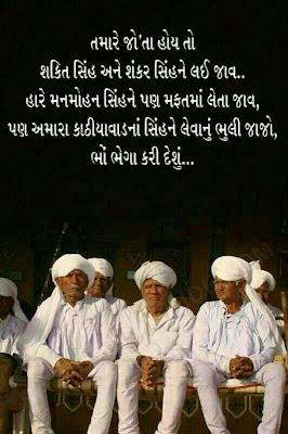 kathiyavadi