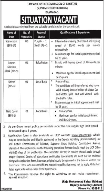 Law and Justice Commission of Pakistan (Supreme Court Building) Jobs 2021