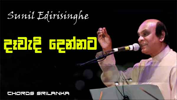 Dawadi Dennata Chords, Sunil Edirisinghe songs chords, Dawadi Dennata song chords, Sunil Edirisinghe Songs, sinhala song chords, old sinhala song,
