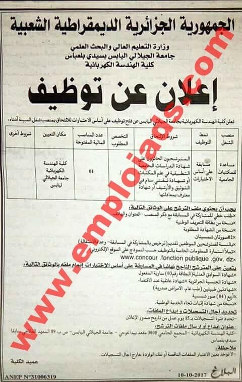 اعلان توظيف بكلية الهندسة الكهربائية بجامعة الجيلالي اليابس ولاية سيدي بلعباس اكتوبر 2017