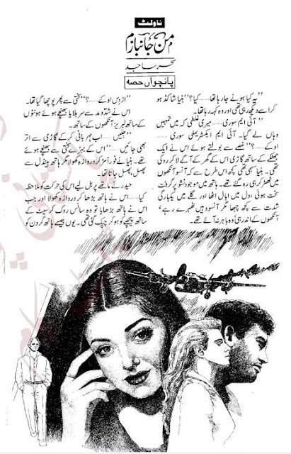Mann janbazam Part 5 novel by Sehar Sajid