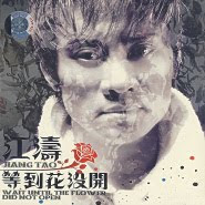 Jiang Tao (江涛) - Sheng Ri Li Wu (生日礼物)