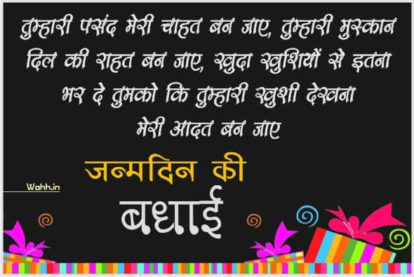 Hindi birthday wishes for love