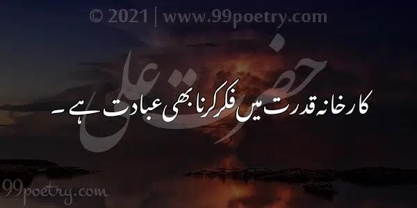 Karkhana Qudrat Mein-hazrat Ali Urdu Aqwal