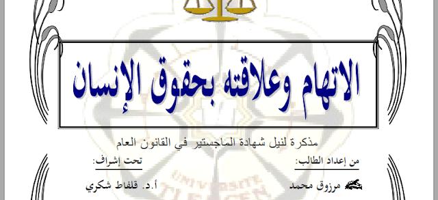 مذكرة ماجستير : الاتهام وعلاقته بحقوق الإنسان PDF