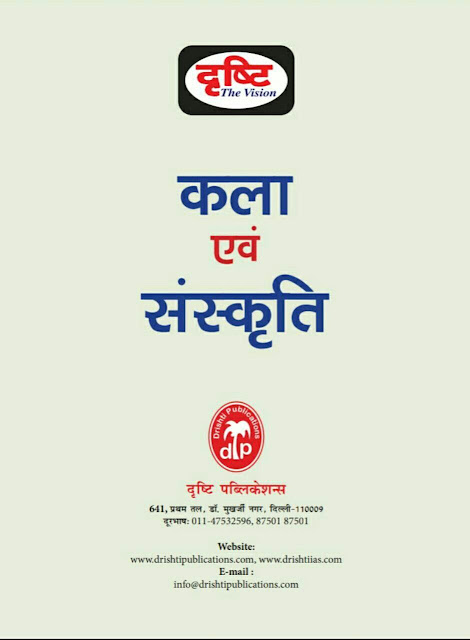 Art and Culture : For UPSC Exam Hindi PDF Book