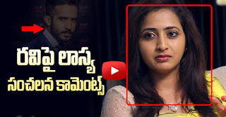 Anchor Lasya Sensational Comments On Ravi