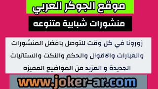 منشورات شبابية متنوعة للفيس بوك 2021 - الجوكر العربي