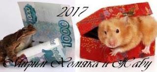 Жаба+Хомяк 2017