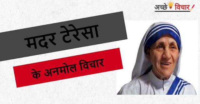 Mother Teresa  Motivational Quotes in Hindi
