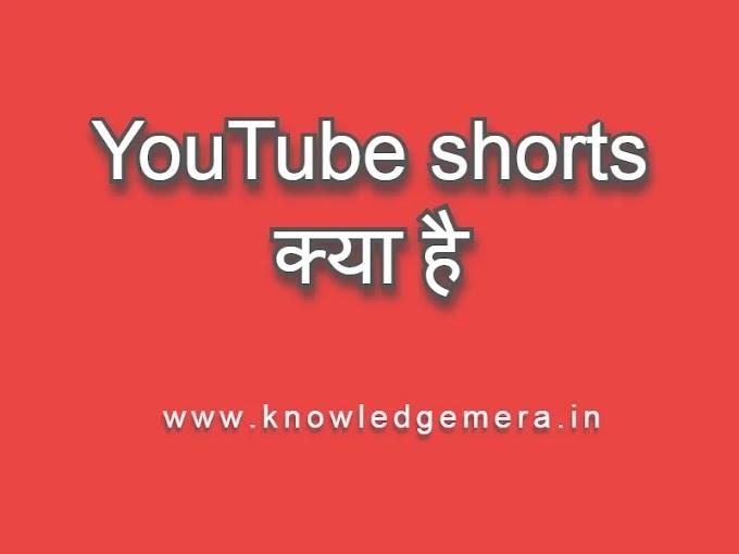 YouTube shorts क्या है | जिसमे बनाओ 15-second video