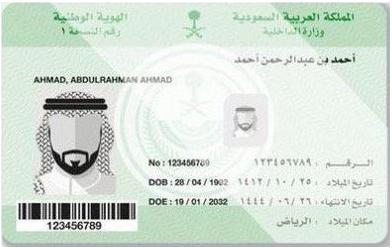 تجديد الهوية الوطنية السعودية
