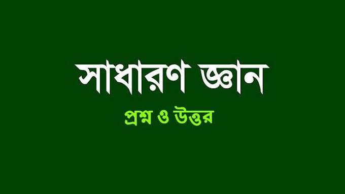 WB GK questions In Bengali   General Knowledge In Bangla   wbpsc wbssc  any compitative exam  