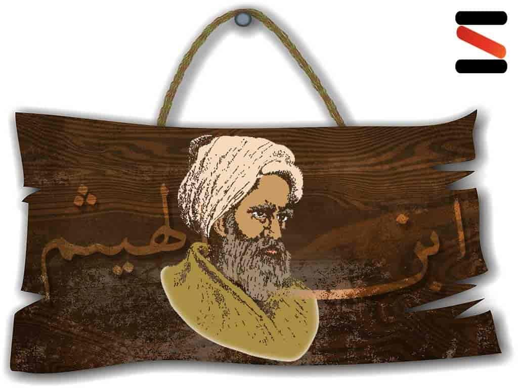 المخترع العربي المسلم ابن الهيثم رائد علم البصريات