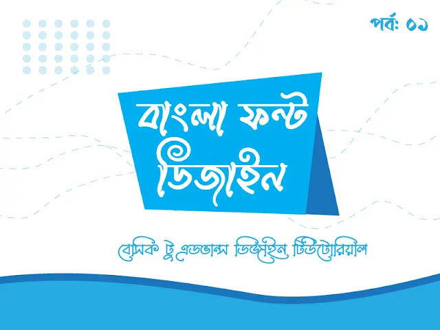 This video is about Bangla typeface/font design. The video will show the basics of Bangla typeface/font design. Bangla Font design basic course.