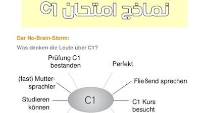 نماذج C1 من الموقع الرسمي ل TELC