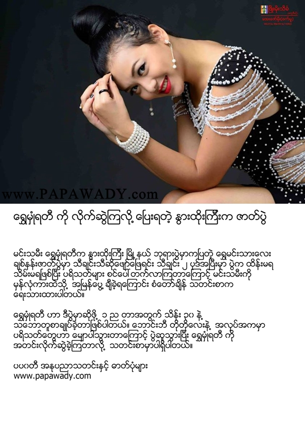 Myanmar Actress Shwe Mhone Yati News
