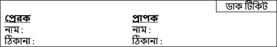 চিঠির খাম লিখার পদ্ধতি