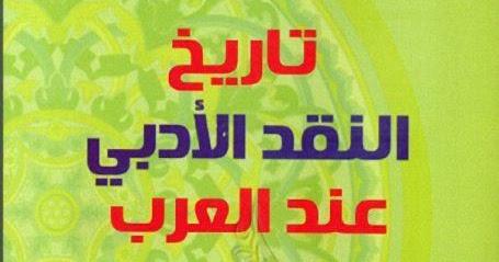 تحميل كتاب تاريخ النقد الأدبي عند العرب إحسان عباس pdf