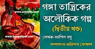 Bengali Horror Storybook PDF By Asish Basu