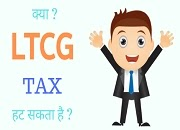 LTCG TAX Share Market News