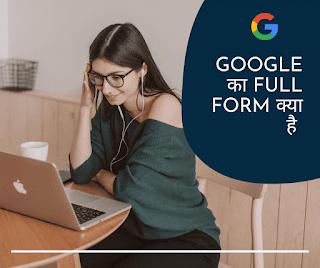 google ka full form kya hai पूरी जानकारी हिंदी में