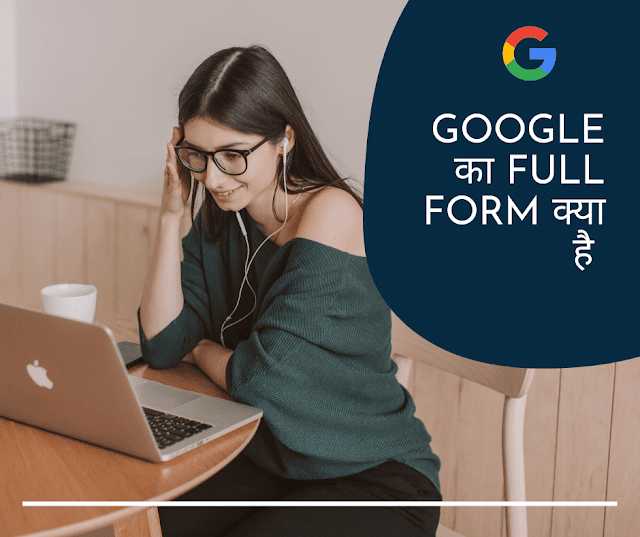 Google Ka Full Form Kya Hai हिंदी में