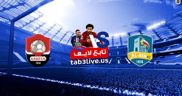 مشاهدة مباراة الرائد والعين السعودي بث مباشر اليوم 2020/11/28 الدوري السعودي