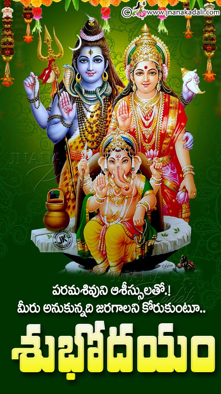 Lord Shiva Images Good Morning Telugu Good Morning Greetings With
